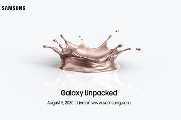 Samsung ने किया गैलेक्सी अनपैक्ड 2020 इवेंट की तारीख का ऐलान, लॉन्च हो सकते हैं ये प्रोडक्ट्स