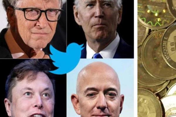 ट्विटर हैकिंग अटैक मामला: कंपनी ने शुरू की जांच, उठाए ये जरूरी कदम