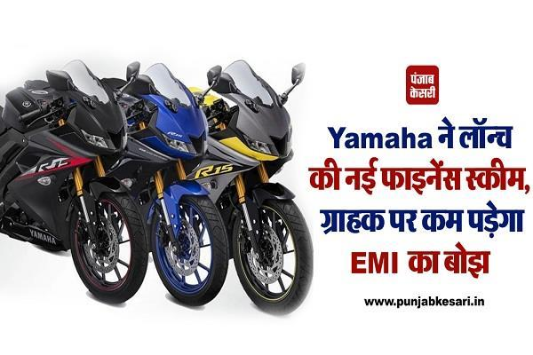Yamaha ने लॉन्च की नई फाइनेंस स्कीम, अब ग्राहक पर कम पड़ेगा EMI का बोझ