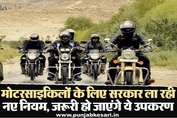 मोटरसाइकिलों के लिए सरकार ला रही नए नियम, जरूरी हो जाएंगे ये उपकरण