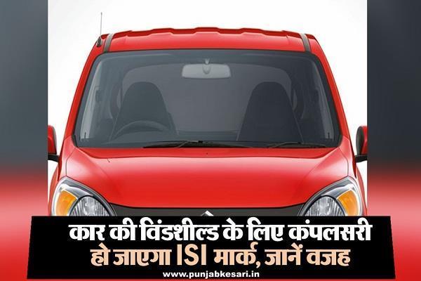 कार की विंडशील्ड के लिए कंपलसरी हो जाएगा ISI मार्क, जानें वजह