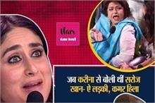 जब सरोज खान को करीना पर आया था गुस्सा, रात के 1 बजे फोन...