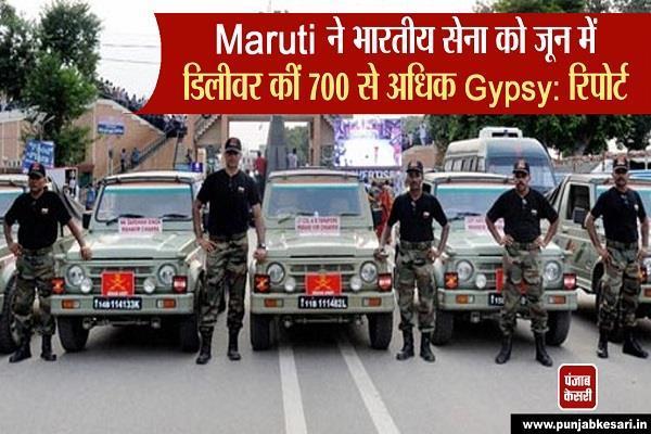 Maruti ने भारतीय सेना को जून में डिलीवर कीं 700 से अधिक Gypsy: रिपोर्ट
