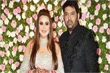 पत्नी गिन्नी ने भेजा कपिल शर्मा को शूट पर, बोलीं- चार महीने...
