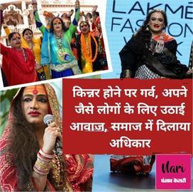 किन्नर होने पर गर्वः प्यार भी किया, अधिकार भी लिया, लक्ष्मी...