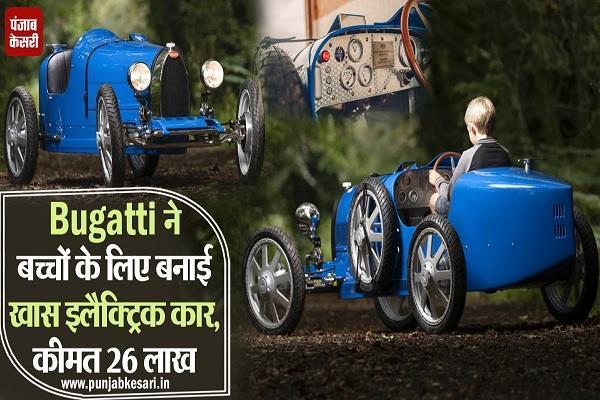 Bugatti ने बच्चों के लिए बनाई खास इलैक्ट्रिक कार, कीमत 26 लाख