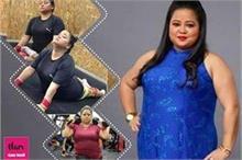 85kg की भारती ने कैसे घटाया 10kg वजन, जानिए पूरा डाइट प्लान