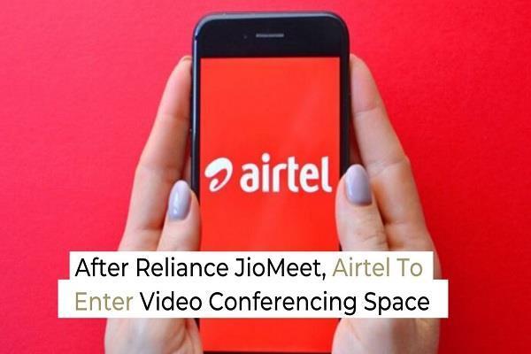 Jio के बाद अब Airtel लाएगी वीडियो कॉन्फ्रेंसिंग एप्प: रिपोर्ट