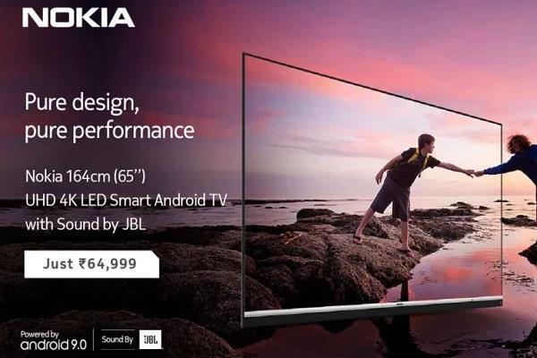 Nokia ने भारत में लॉन्च किया 65 इंच का स्मार्ट टीवी, जानें कीमत