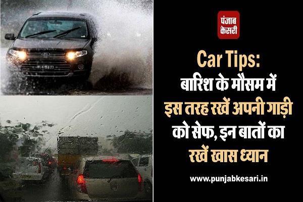 Car Tips: बारिश के मौसम में इस तरह रखें अपनी गाड़ी को सेफ, इन बातों का रखें खास ध्यान