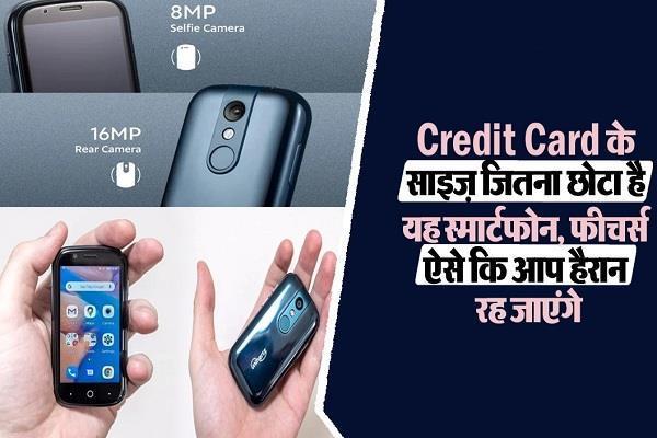 क्रेडिट कार्ड के साइज़ जितना छोटा है यह स्मार्टफोन, फीचर्स ऐसे कि आप हैरान रह जाएंगे