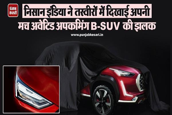 निसान इंडिया ने तस्वीरों में दिखाई अपनी मच अवेटिड अपकमिंग B-SUV की झलक