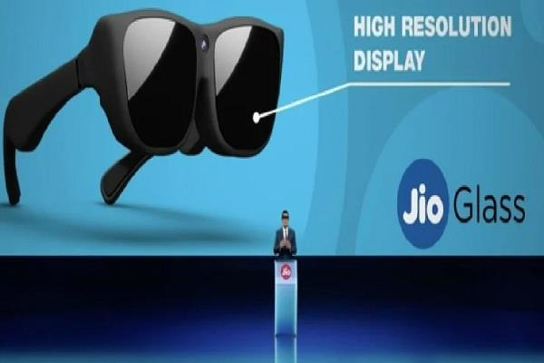 Reliance AGM 2020: Jio Glass को किया गया पेश, स्मार्ट चश्मे से ही कर सकेंगे वीडियो कॉल