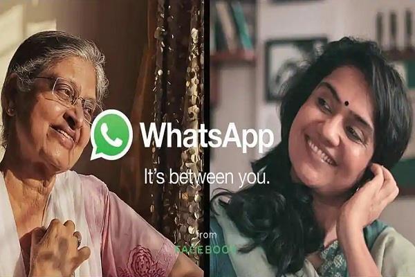 व्हाट्सएप्प ने भारत में शुरू किया अपना ब्रांड अभियान