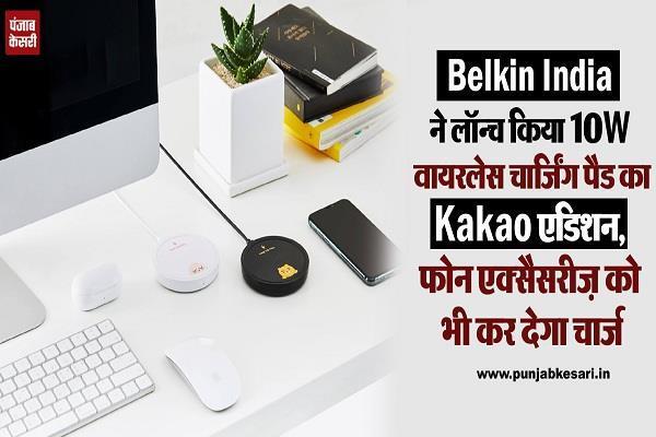 Belkin India ने लॉन्च किया 10W वायरलेस चार्जिंग पैड का Kakao एडिशन, कमाल के हैं फीचर्स