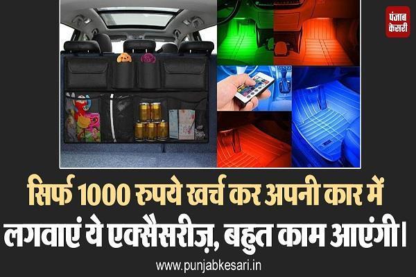 सिर्फ 1000 रुपये खर्च कर अपनी कार में लगवाएं ये एक्सैसरीज़, बहुत काम आएंगी