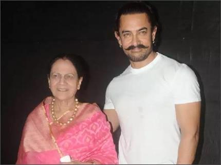 आमिर खान की मम्मी की कोरोना रिपोर्ट आई नेगेटिव, कहा- आप की दुआओं का...