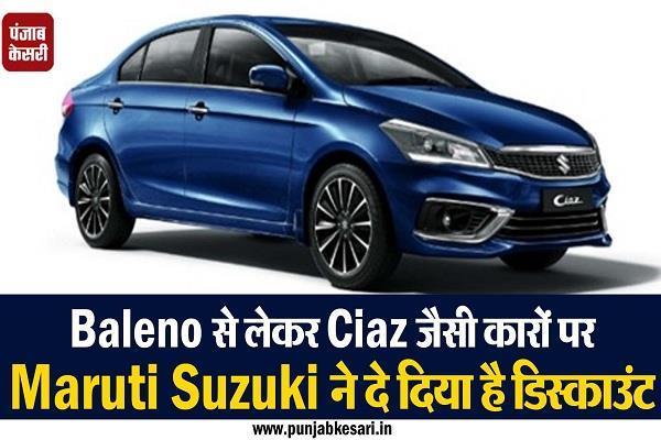 Baleno से लेकर Ciaz जैसी कारों पर Maruti Suzuki ने दे दिया है डिस्काउंट