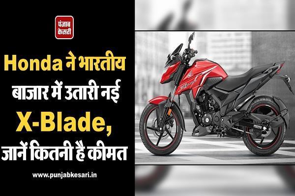 Honda ने भारतीय बाजार में उतारी नई X-Blade, जानें कितनी है कीमत
