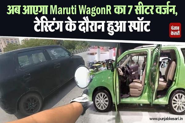 अब आएगा Maruti WagonR का 7 सीटर वर्जन, टेस्टिंग के दौरान हुआ स्पॉट