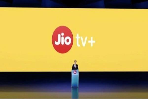 Reliance AGM 2020: जानें किस तरह काम करती है Jio TV+ सर्विस, क्या हैं इसके फायदे?