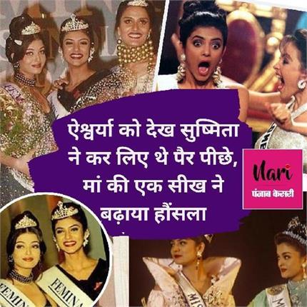 सुष्मिता सेन ने बना लिया था Miss Universe छोड़ने का मन, मां की एक...