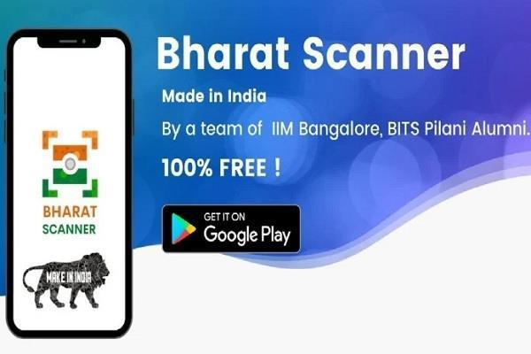 लॉन्च हुआ CamScanner का भारतीय विकल्प Bharat Scanner, जानें इसकी खासियतें