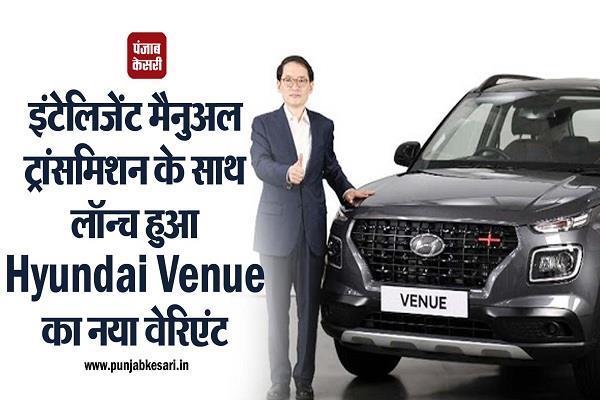 इंटेलिजेंट मैनुअल ट्रांसमिशन के साथ लॉन्च हुआ Hyundai Venue का नया वेरिएंट