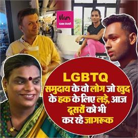 अपने हक के लिए लड़ने वाले LGBTQ समुदाय के इन लोगों ने समाज...