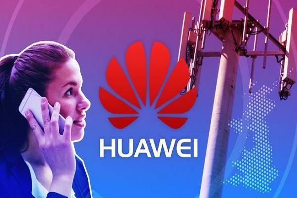 सुरक्षा के चलते UK में  चाइनीज कंपनी Huawei पर लगा बैन, नहीं बेच पाएगी अपने 5G उपकरण