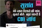 सुशांत को न्याय दिलाने की मांग, यूजर्स बोले- बहुत जरूरी है CBI जांच