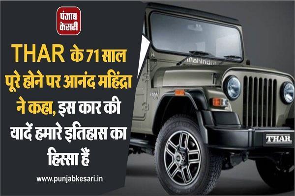 THAR के 71 साल पूरे होने पर आनंद महिंद्रा ने कहा, इस कार की यादें हमारे इतिहास का हिस्सा हैं