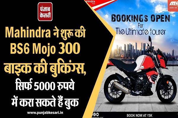 Mahindra ने शुरू की BS6 Mojo 300 बाइक की बुकिंग्स, सिर्फ 5000 रुपये में करा सकते हैं बुक