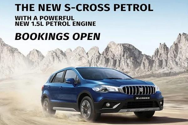 Maruti S-Cross के नए BS6 पेट्रोल वेरिएंट की शुरू हुई बुकिंग्स, 5 अगस्त को होगी लॉन्च