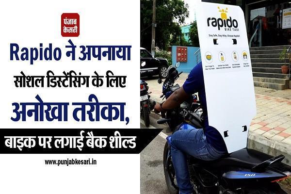 Rapido ने अपनाया सोशल डिस्टेंसिंग के लिए अनोखा तरीका, बाइक पर लगाई बैक शील्ड