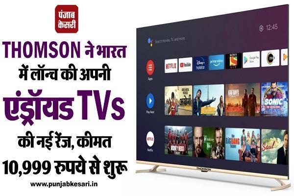 THOMSON ने भारत में लॉन्च की अपनी एंड्रॉयड TVs की नई रेंज, कीमत 10,999 रुपये से शुरू
