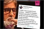 Breaking: अमिताभ बच्चन कोरोना से संक्रमित, मुंबई के नानावती अस्पताल...