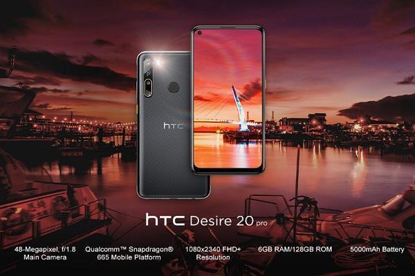 एक के बाद एक फोन लॉन्च कर रही HTC, अब स्मार्टफोन बाजार में हुई Desire 20 Pro की एंट्री
