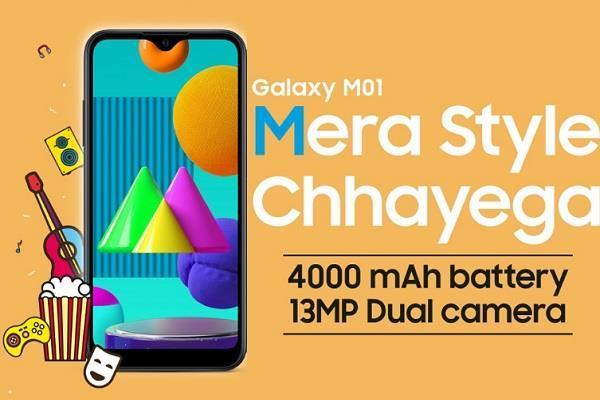 सस्ता हो गया Samsung Galaxy M01 स्मार्टफोन, अब सिर्फ 8,399 रुपये में खरीदें