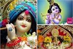 संतान प्राप्ति के लिए घर में लाएं लड्डू गोपाल, खुशियों से भर जाएगी...