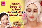 Rakhi Special: सिर्फ 10 मिनट में आएगा निखार, नहीं किसी फेशियल की जरूरत