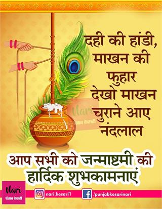 Happy Janamashtmi