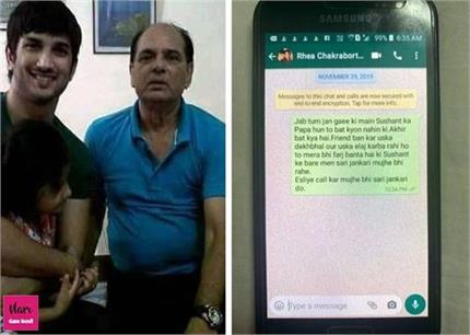 बेटे सुशांत से बात करने के लिए तड़पते थे पिता, रिया को किया था मैसेज
