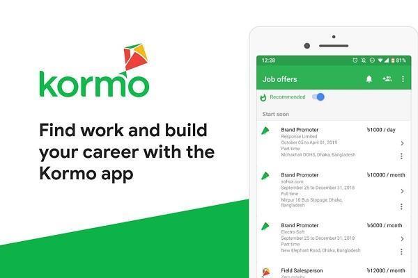 Google ने भारत में लॉन्च की Kormo Jobs एप्प, नौकरी मिलने में होगी आसानी