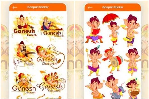 Ganesh Chaturthi 2020: अपने दोस्तों और रिश्तेदारों को ऐसे भेजें Whatsaap स्टीकर्स