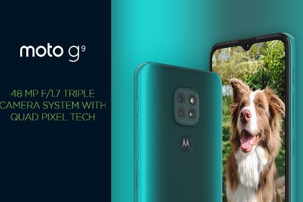 आज बिक्री के लिए उपलब्ध होगा Moto G9 बजट स्मार्टफोन, जानें कीमत और ऑफर्स
