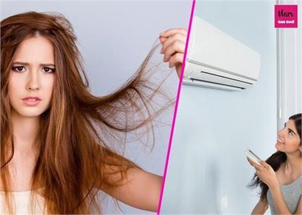 Beauty Alert! ए.सी. से भी हो सकता है बालों को नुकसान