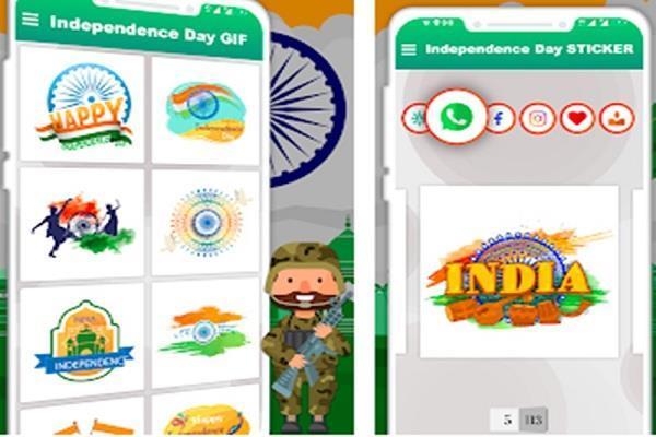 Independence Day 2020: WhatsApp पर स्टिकर्स के जरिए अपनों को विश करें स्वतंत्रता दिवस
