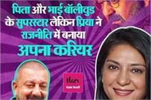भाई संजय दत्त की वजह से प्रिया को होना पड़ता था शर्मिंदा,...
