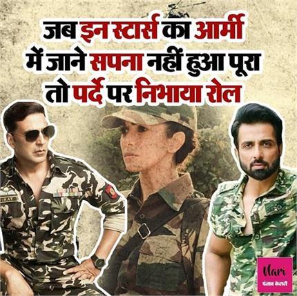 इंडियन आर्मी में जाना चाहते थे ये स्टार्स, जब पूरा नहीं हुआ सपना तो...